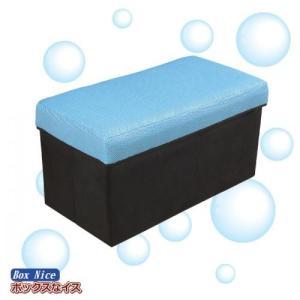 ボックスなイス ブルー rcmdse