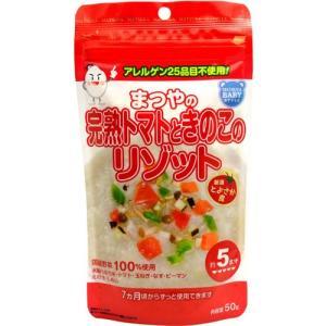 まつやの完熟トマトときのこのリゾット(7ヶ月頃から) 5食分|rcmdse