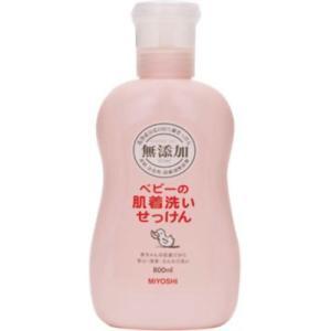 ミヨシ 無添加 ベビーの肌着洗いせっけん 800ml(無添加石鹸)|rcmdse