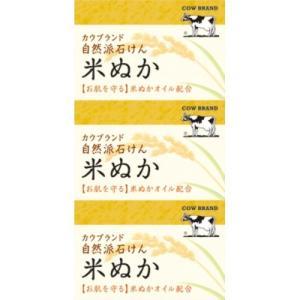 カウブランド 自然派石けん 米ぬか 100g×3個入|rcmdse