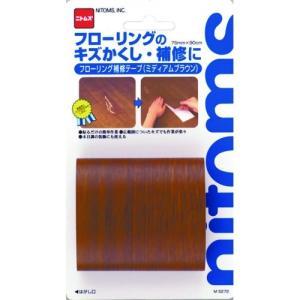 フローリング補修テープ ミディアムブラウンの関連商品5