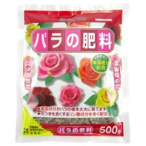 花ごころ バラの肥料 500g ポイント10倍