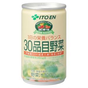 伊藤園 30品目野菜 160g*30本 ポイント10倍