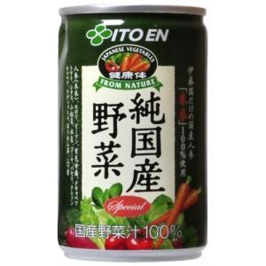 伊藤園 純国産野菜 160g*30本 ポイント10倍