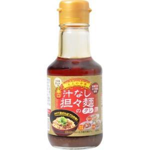汁なし担々麺のタレ 辛口 150ml ポイント10倍