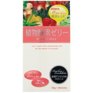 植物酵素ゼリー りんご味 10g×30本...