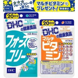 【数量限定】DHC フォースコリー 20日分 80粒(DHC マルチビタミン 20日分 20粒付き) ポイント10倍