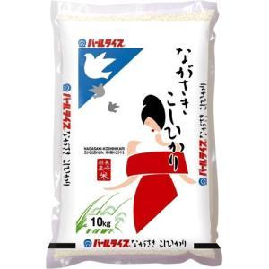 長崎県産 ながさき こしひかり 10kg ポイント10倍