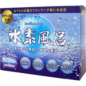 水素風呂 水素バス4袋+専用ケース1個 ポイント10倍