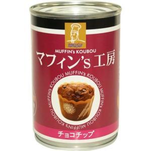 マフィン'S工房 チョコチップ 2個入×1缶...
