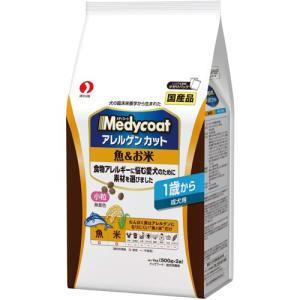 メディコート アレルゲンカット 魚&お米 1歳から 成犬用 1kg(500g×2袋) ポイント10倍