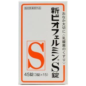 新ビオフェルミンS錠 45錠 ポイント10倍