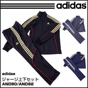 アディダス adidas ジャージ 上下セット and90 and92|rcmdse