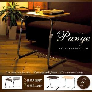 フォールディングサイドテーブル Pange パンジュ FLS-1|rcmdse