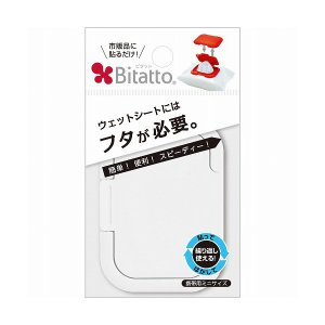 ビタット Bitatto ウェットシートのフタ 携帯用ミニサイズ ホワイト|rcmdse