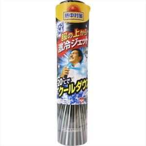【発売元:桐灰化学】  マイナス20度のジェット冷気で「体の冷却」と「服の除菌・消臭」が同時にできる...