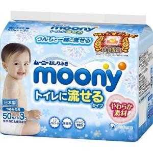 ムーニー おしりふき トイレに流せるタイプ 詰替 150枚 50枚×3 rcmdse