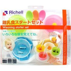 リッチェル トライシリーズ ND 離乳食スタートセット|rcmdse