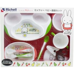 リッチェル TLI トライ シリーズ ミッフィーベビー食器セット