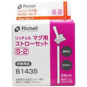 リッチェル マグ用ストローセット S-2|rcmdse