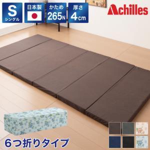 日本製 アキレス マットレス シングル 6つ折り 六つ折り 折りたたみ コンパクト 6つ折りマットレス キャンプ アウトドア(代引不可)|rcmdse