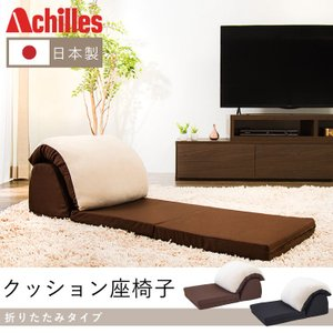 Achilles アキレス TV枕 クッション チェア クッションチェア まくら マクラ 枕 ごろ寝クッション 座椅子 クッションフロア 座いす 座イス コンパクト 日本製|rcmdse