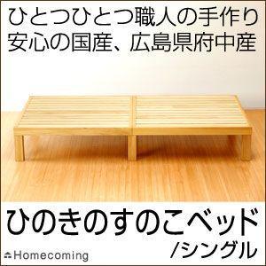 NB01 ひのきのすのこベッド シングル S 国産 Homecoming ひのき ヒノキ(代引き不可)|rcmdse