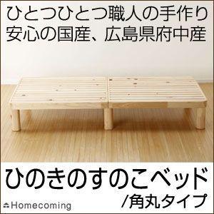 NB03 ひのきのすのこベッド 角丸タイプ シングル S 国産 Homecoming ひのき ヒノキ(代引き不可)|rcmdse