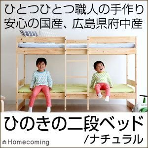 NH01 ひのきの2段ベッド(ナチュラル) 国産 Homecoming ひのき ヒノキ(代引き不可) rcmdse