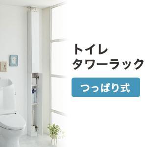 トイレタワーラック つっぱり式 代引不可|rcmdse
