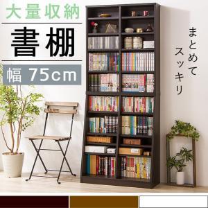 本棚 SOHO書棚 幅75 薄型 木目 可動棚 分割 セパレート ブラウン ホワイト 書棚 壁面書棚 壁面収納 文庫収納 代引不可|rcmdse