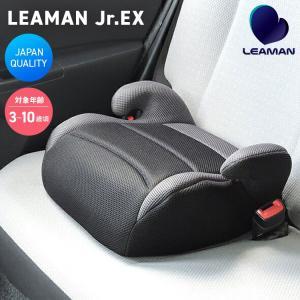 リーマン ジュニアEX ジュニアシート ブラック JA209 子供 こども 車 ドライブ シート イス クッション お出かけ|rcmdse