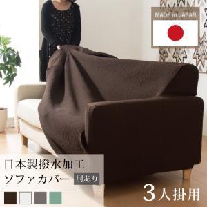 日本製 撥水加工ソファーカバー 3人用 肘掛けあり rcmdse