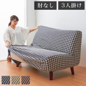 35%OFF ソファカバー 日本製 3人掛け 3人用 肘掛けなし Psyche プシュケ 北欧 洗濯可能 早割クーポン チドリ 加工 代引不可 おしゃれ Chidori