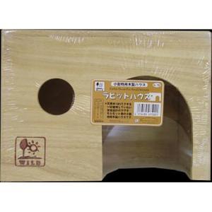 三晃商会 ラビット・ハウス 木製|rcmdse