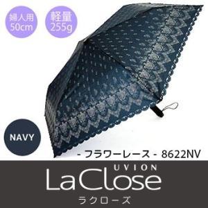 【UVION】 新型自動開閉50 ラクローズ フラワーレース NV 8622 折りたたみ傘 傘 雨傘 日傘 兼用  代引不可 rcmdse