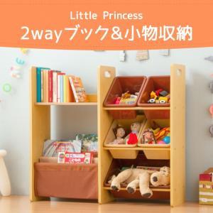 2Wayブック&小物収納 チョコレートブラウン&カフェオレ 本棚 本収納 おもちゃ 子供 リトルプリンセス Little Princess|rcmdse