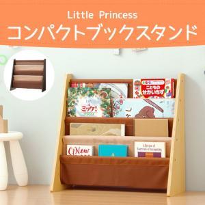 コンパクト ブックスタンド チョコレートブラウン&カフェオレ 本棚 本収納 子供 リトルプリンセス Little Princess|rcmdse
