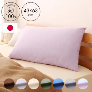 枕カバー 国産綿100% 43x63 ピローケース ピローカバー 枕 まくらカバー 洗える 日本製 代引不可 メール便 rcmdse