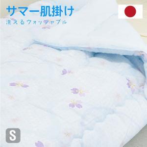 日本製 合繊 肌掛け布団 シングル 夏用 肌布団 肌掛け ふとん 毛布代わりに 年中使える 清潔 さわやか 送料無料 夏 肌布団 代引不可|rcmdse
