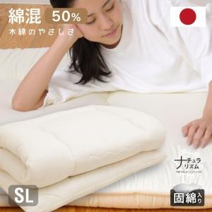 日本製 綿混 敷き布団 固綿入り 国産 綿布団 敷き布団 シングル 綿わた布団 綿混ふとん 敷き 綿100% 蒸れない 吸湿性 天然素材 代引不可|rcmdse