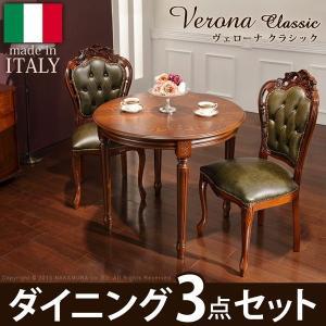 ダイニングテーブルセット ヴェローナ クラシック ダイニング3点セット(テーブル幅90cm+革張りチェア2脚)|rcmdse
