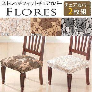 スペイン製ストレッチフィットチェアカバー FLORES フロレス 2枚組セット 椅子 カバー フィット ストレッチ|rcmdse