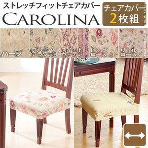 スペイン製ストレッチフィットチェアカバー CAROLINA カロリーナ 2枚組セット 椅子 カバー フィット ストレッチ|rcmdse
