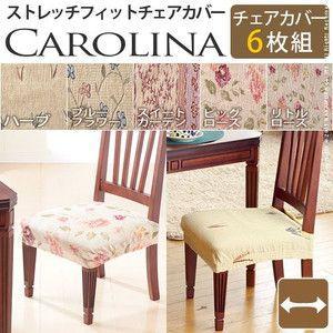スペイン製ストレッチフィットチェアカバー CAROLINA カロリーナ 6枚組セット 椅子 カバー フィット ストレッチ|rcmdse