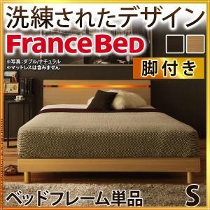 フランスベッド シングル フレーム ライト 棚付きベッド 卓越 〔クレイグ〕 代引不可 ベッドフレームのみ レッグタイプ 倉庫