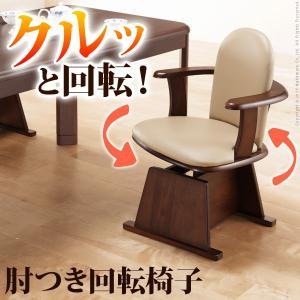 【高さ調節機能付き】肘付きハイバック回転椅子 Kolo CHAIR+〔コロチェア プラス〕 肘掛 回転椅子 椅子 木製 rcmdse