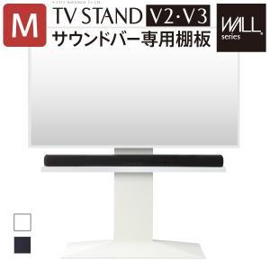 WALL[ウォール]壁寄せTVスタンドV2・V3サウンドバー専用棚 Mサイズ 幅95cm テレビ台 テレビスタンド 壁よせTVスタンド 代引不可|rcmdse