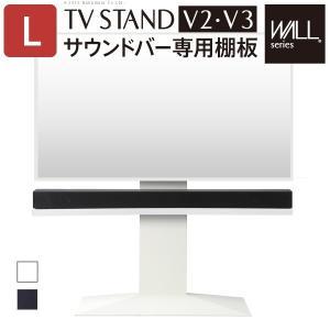 WALL[ウォール]壁寄せTVスタンドV2・V3サウンドバー専用棚 Lサイズ 幅118cm テレビ台 テレビスタンド 壁よせTVスタンド 代引不可|rcmdse