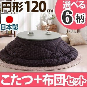 北欧デザインこたつテーブル コンフィ [並行輸入品] 120cm丸型こたつ+国産こたつ布団 2点セット こたつ 日本未発売 日本製 円形 セット 代引不可